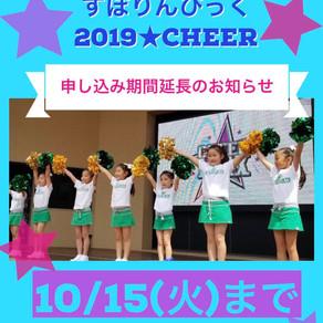 【すぽりんぴっく2019★cheer】   申込期間延長のご案内!!!