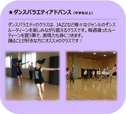 ダンスバラエティアドバンス.png