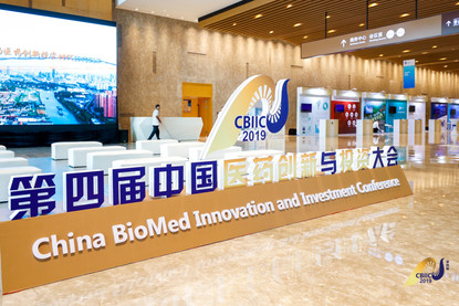 Entrance Way to CBIIC 2019 in Suzhou, China