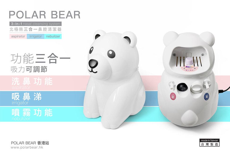 polarbear產品使用方法-01.jpg