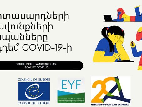 Երիտասարդների իրավունքների դեսպաններն ընդդեմ COVID-19-ի