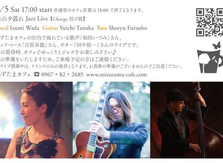 5 / 5(土)夕方 5 時 start 夕暮れ JazzLive 開催します〜♪
