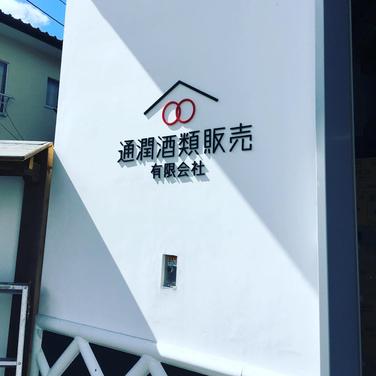 ロゴ・サイン(看板)