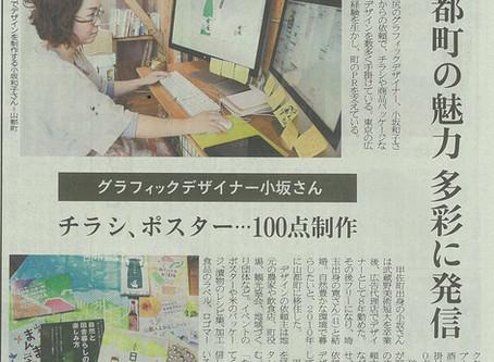熊本日日新聞に掲載されました ( •ॢ◡-ॢ)-♡