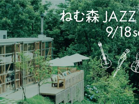 ねむ森 野外でのんびりジャズライブ開催♪