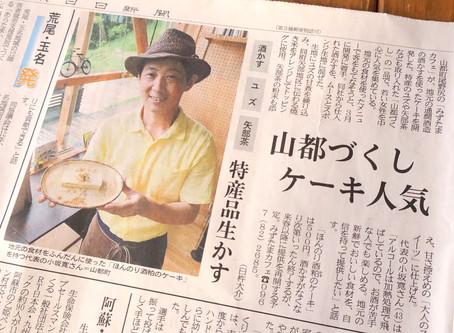 熊本日日新聞社さまに取材していただきました