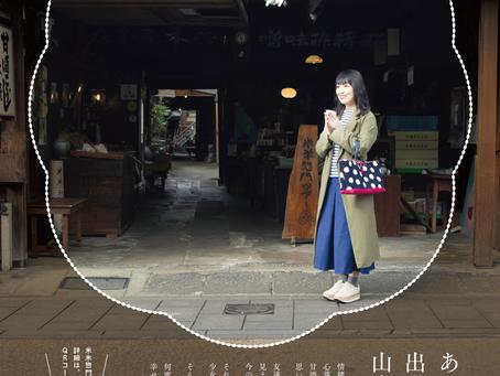 山鹿米米総門ツアーのポスターデザインしました!