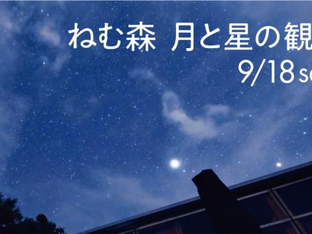 ねむ森 月と星の観察会