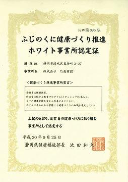 ホワイト事業所認定証.JPG