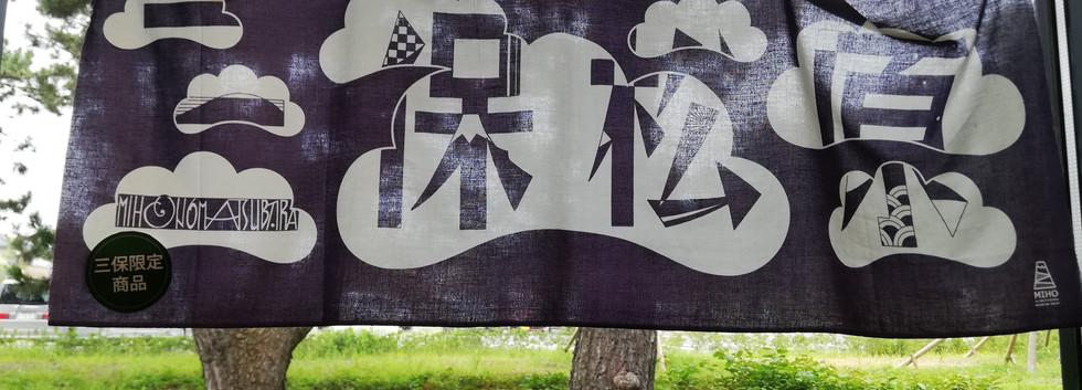三保松原のれん