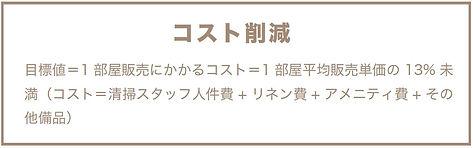 コスト削減.JPG