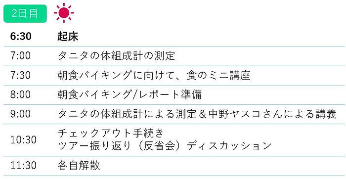 2日目.JPG