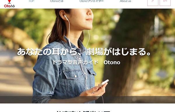 オトノサイト.JPG