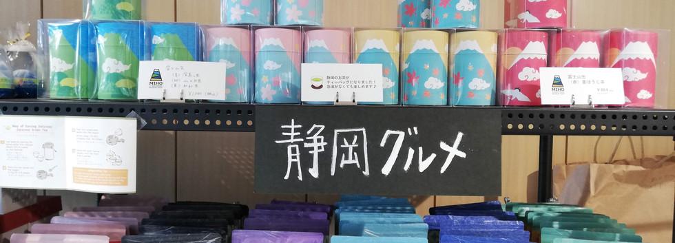 静岡グルメコーナー