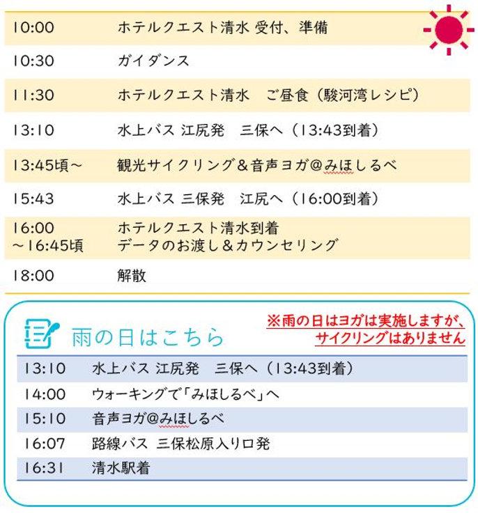 3回目スケジュール.JPG