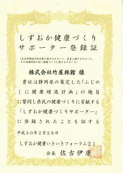 健康づくりサポーター登録証.JPG