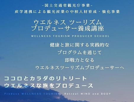ウェルネスツーリズム.JPG