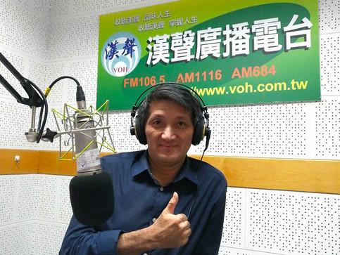 漢聲電台名主持人車輪專訪