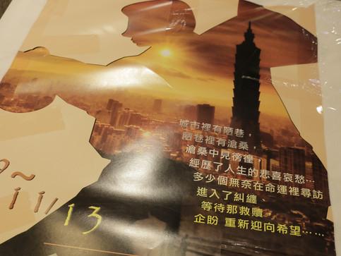 2016秋季戲劇演出發行海報(代禱信-II)
