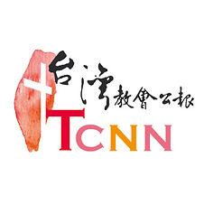 台灣教會公報.jpg
