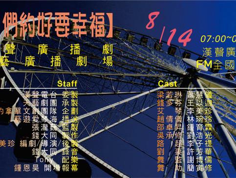廣播劇【我們約好要幸福】9/17漢聲電台播放
