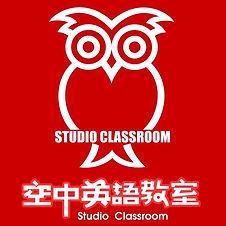 空中英語教室-1.jpg