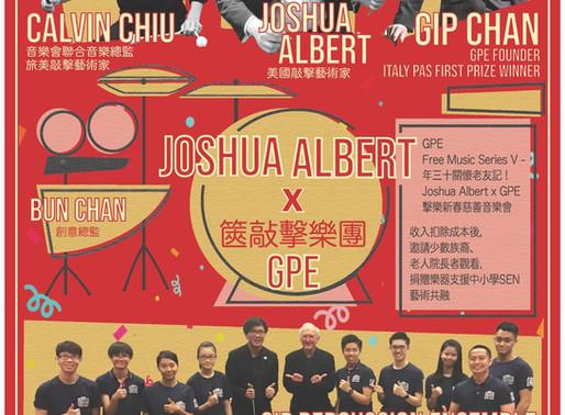 Joshua Albert X GPE擊樂新春慈善音樂會