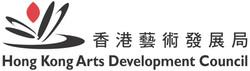 香港藝術發展局 HKADC