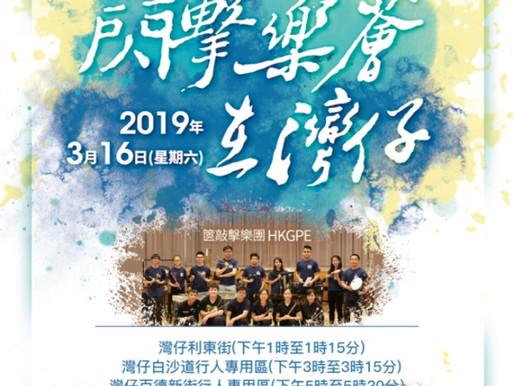 全港首個 敲擊樂團快閃 [閃擊樂薈在灣仔] GPE Flash mob in Wan Chai