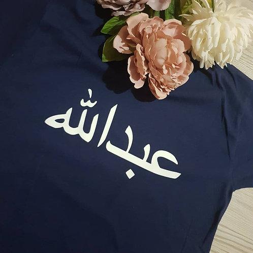 Personalised Childrens Arabic Name Tee (Unisex)