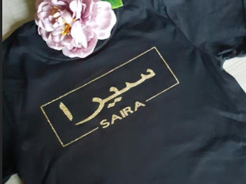 Childrens Arabic/English Personalised Tee