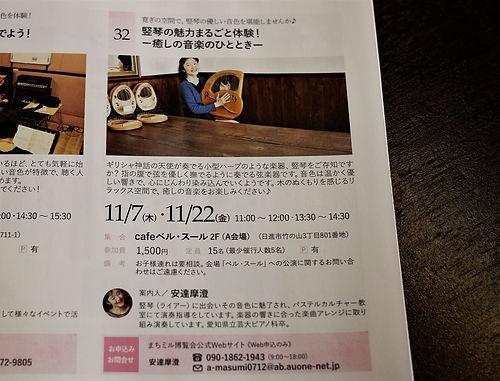 安達摩澄 アフロディーテの竪琴 ライアー教室 5.jpg