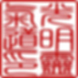 Komyo ReikiDo Hanko_edited.jpg