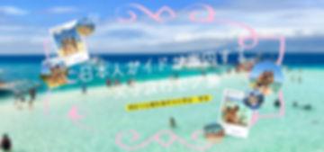 ヘッダー(日本人ガイド)_アートボード 1.jpg