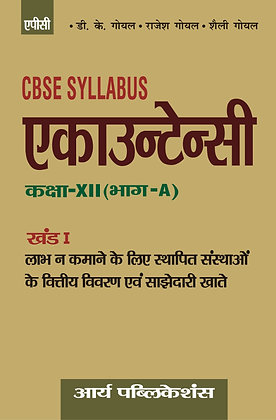 Accountancy (Part-A) (Khand I) Class- XII, (in Hindi)