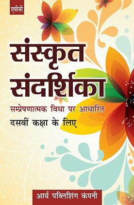 Sanskrit Sandarshika  (samprekshatmak Vidya par Adharit) Class-X