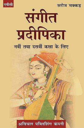 Sangeet Pradipika (Class- IX & X) (Hindi)