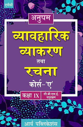 Anupam Vyavharikh Vyakaran Tatha Rachna Course-A Class- IX