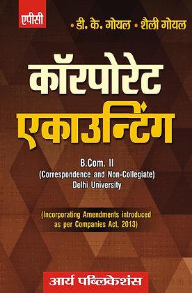 Corporate Accounting (in Hindi) B.Com. II (Correspondence and Non-Collegiate)