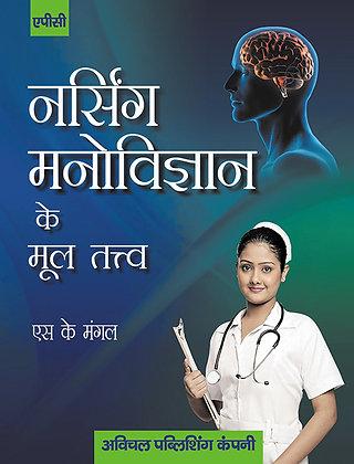 Nursing Manovigyan Ke Mool Tatv (Hindi)