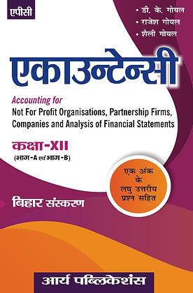 Accountancy (Bihar Sanskaran) (Bhag A & B) (In Hindi) Class- XII