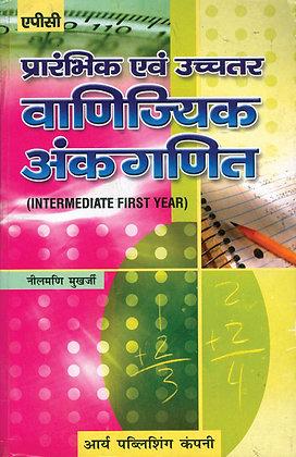Prarambhik aivam Ucchatar Vaanijyayik Ankganit (Jharkhand Sanskaran) Class- XI