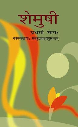 Shemusi - Sanskrit
