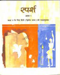 Sparsh - 2nd Lang. Hindi