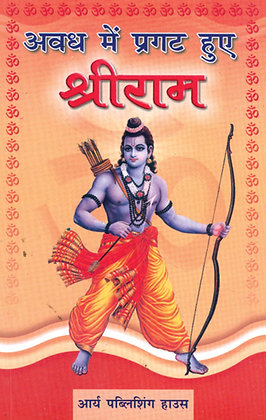 Awadh Mein Pragat Hue Shri Ram
