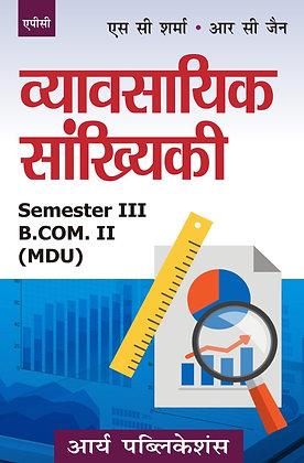 Vyavsayik Sankheyki B.Com. II Semester III (MDU) (Hindi)