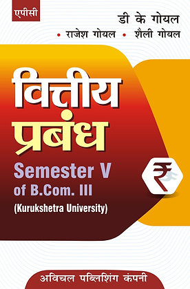 Viteya Prabandh Semester V of B.Com. III (Hindi) (K.U.)