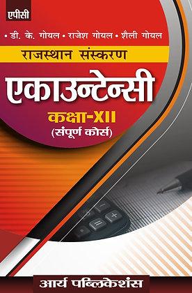 Accountancy (Sampuran Course)  (Rajasthan Sanskaran) (Hindi) Class-XII