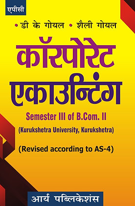 Corporate Accounting Semester III of B.Com II (K.U.) (Hindi)