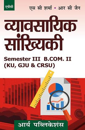 Vyavsayik Sankheyki B.Com. II Semester III (KU, GJU & CRSU) (Hindi)